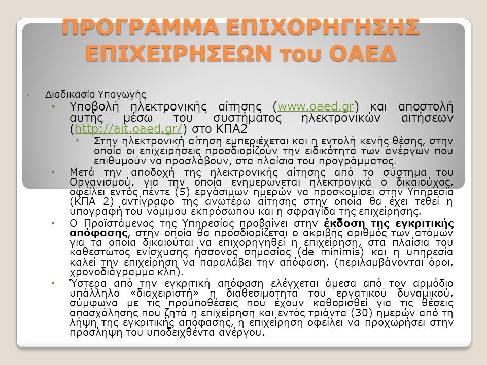 ΠΡΟΓΡΑΜΜΑ ΕΠΙΧΟΡΗΓΗΣΗΣ ΕΠΙΧΕΙΡΗΣΕΩΝ του ΟΑΕΔ Διαδικασία Υπαγωγής Υποβολή ηλεκτρονικής αίτησης (www.oaed.gr) και αποστολή αυτής μέσω του συστήματος ηλεκτρονικών αιτήσεων (http://ait.oaed.gr/) στο ΚΠΑ2www.oaed.grhttp://ait.oaed.gr/ Στην ηλεκτρονική αίτηση εμπεριέχεται και η εντολή κενής θέσης, στην οποία οι επιχειρήσεις προσδιορίζουν την ειδικότητα των ανέργων που επιθυμούν να προσλάβουν, στα πλαίσια του προγράμματος.