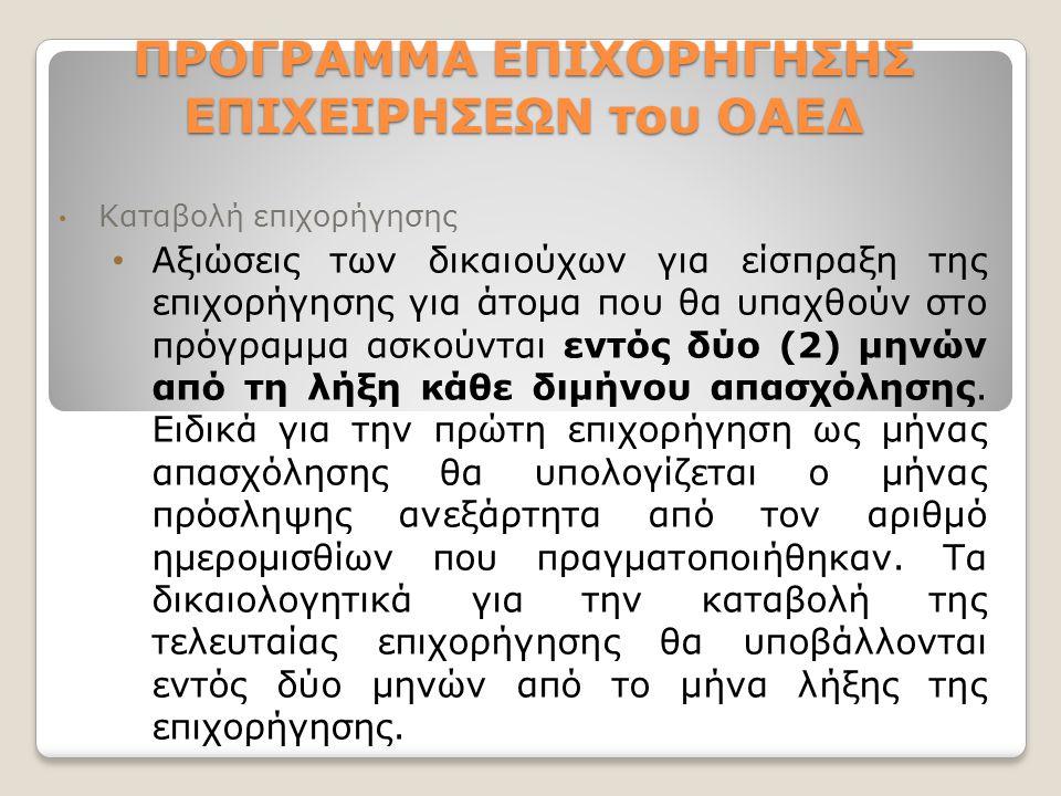 Ευχαριστώ πολύ Με τη συγχρηματοδότηση της Ελλάδας και της Ευρωπαϊκής Ένωσης