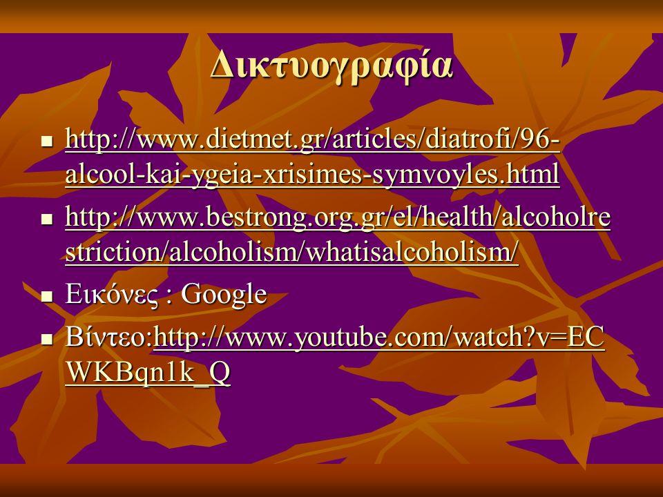 Δικτυογραφία http://www.dietmet.gr/articles/diatrofi/96- alcool-kai-ygeia-xrisimes-symvoyles.html http://www.dietmet.gr/articles/diatrofi/96- alcool-k