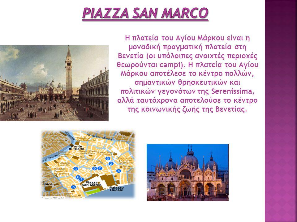 H πλατεία του Αγίου Μάρκου είναι η μοναδική πραγματική πλατεία στη Βενετία (οι υπόλοιπες ανοιχτές περιοχές θεωρούνται campi). Η πλατεία του Αγίου Μάρκ
