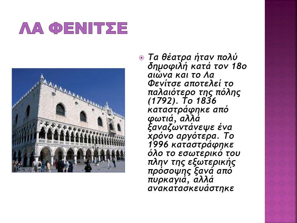  Τα θέατρα ήταν πολύ δημοφιλή κατά τον 18ο αιώνα και το Λα Φενίτσε αποτελεί το παλαιότερο της πόλης (1792).
