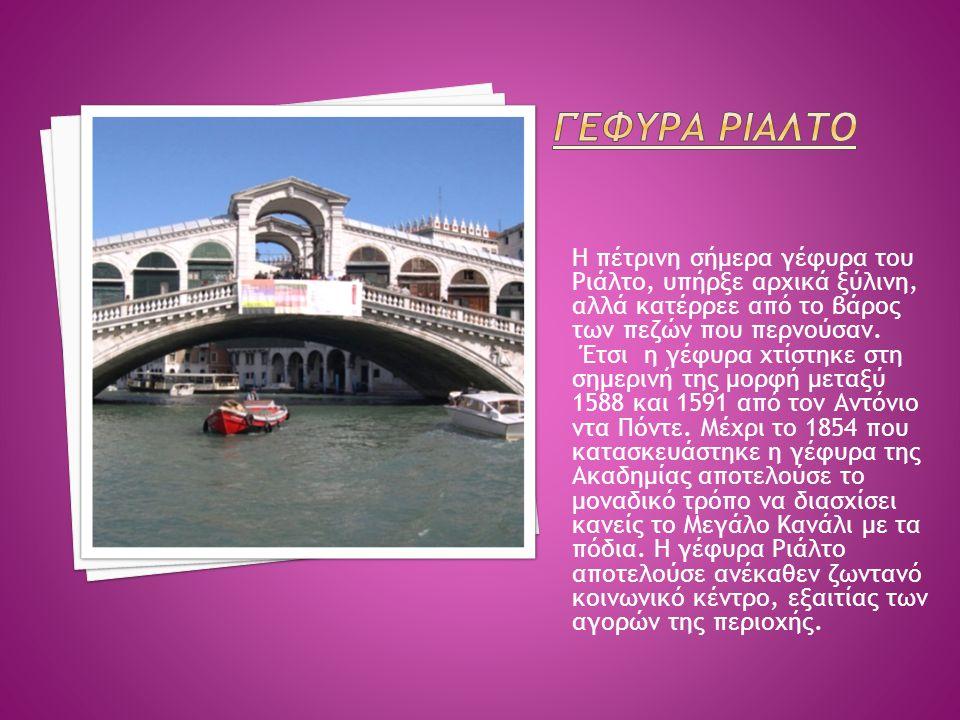 Η πέτρινη σήμερα γέφυρα του Ριάλτο, υπήρξε αρχικά ξύλινη, αλλά κατέρρεε από το βάρος των πεζών που περνούσαν. Έτσι η γέφυρα χτίστηκε στη σημερινή της