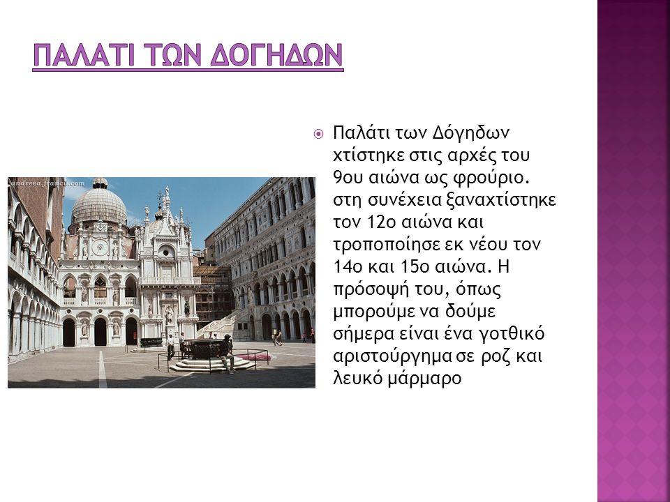  Παλάτι των Δόγηδων χτίστηκε στις αρχές του 9ου αιώνα ως φρούριο.