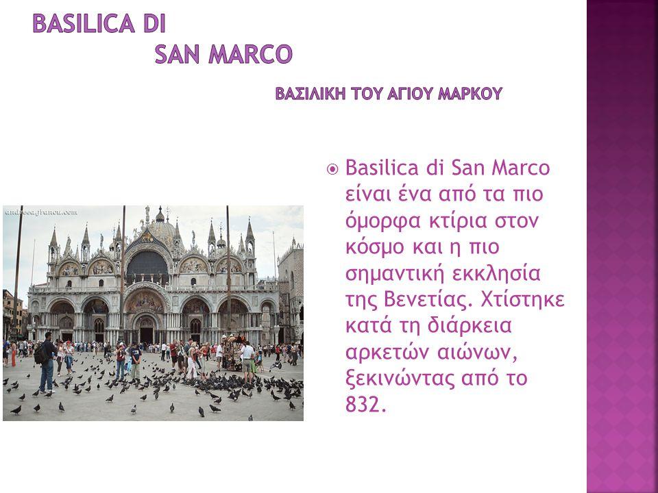  Basilica di San Marco είναι ένα από τα πιο όμορφα κτίρια στον κόσμο και η πιο σημαντική εκκλησία της Βενετίας. Χτίστηκε κατά τη διάρκεια αρκετών αιώ