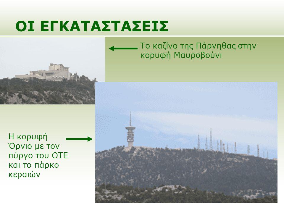 ΟΙ ΕΓΚΑΤΑΣΤΑΣΕΙΣ Το καζίνο της Πάρνηθας στην κορυφή Μαυροβούνι Η κορυφή Όρνιο με τον πύργο του ΟΤΕ και το πάρκο κεραιών