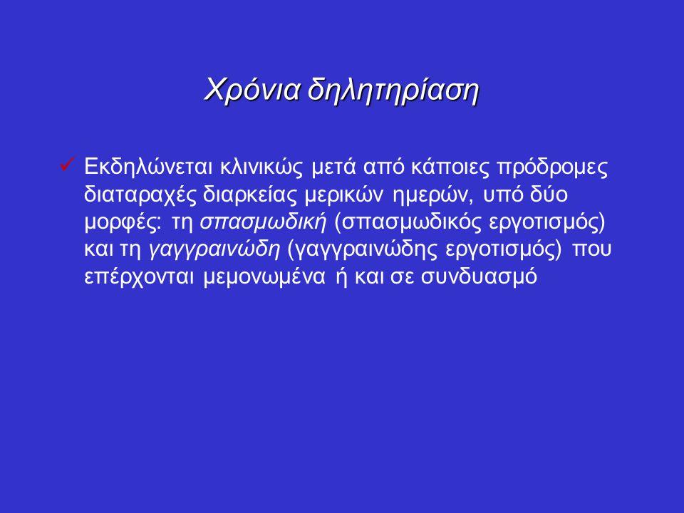 Χρόνια δηλητηρίαση Εκδηλώνεται κλινικώς μετά από κάποιες πρόδρομες διαταραχές διαρκείας μερικών ημερών, υπό δύο μορφές: τη σπασμωδική (σπασμωδικός εργοτισμός) και τη γαγγραινώδη (γαγγραινώδης εργοτισμός) που επέρχονται μεμονωμένα ή και σε συνδυασμό