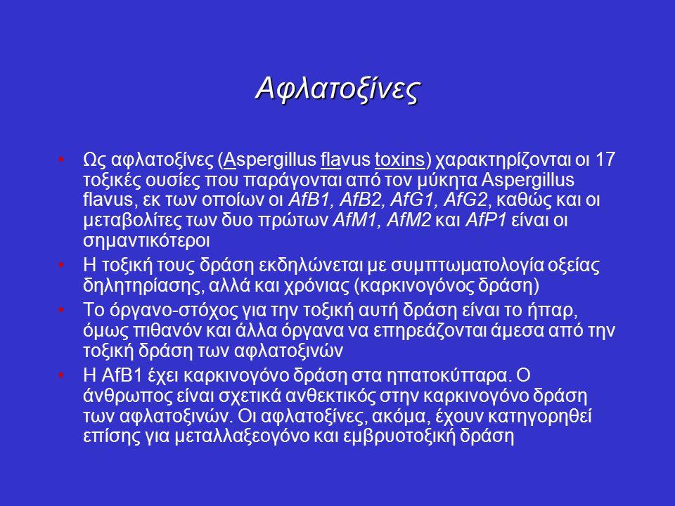 Αφλατοξίνες Ως αφλατοξίνες (Aspergillus flavus toxins) χαρακτηρίζονται οι 17 τοξικές ουσίες που παράγονται από τον μύκητα Aspergillus flavus, εκ των οπoίων οι AfB1, AfB2, AfG1, AfG2, καθώς και οι μεταβολίτες των δυο πρώτων AfM1, AfM2 και AfP1 είναι οι σημαντικότεροι Η τοξική τους δράση εκδηλώνεται με συμπτωματολογία οξείας δηλητηρίασης, αλλά και χρόνιας (καρκινογόνος δράση) Το όργανο-στόχος για την τοξική αυτή δράση είναι το ήπαρ, όμως πιθανόν και άλλα όργανα να επηρεάζονται άμεσα από την τοξική δράση των αφλατοξινών Η AfB1 έχει καρκινογόνο δράση στα ηπατοκύτταρα.