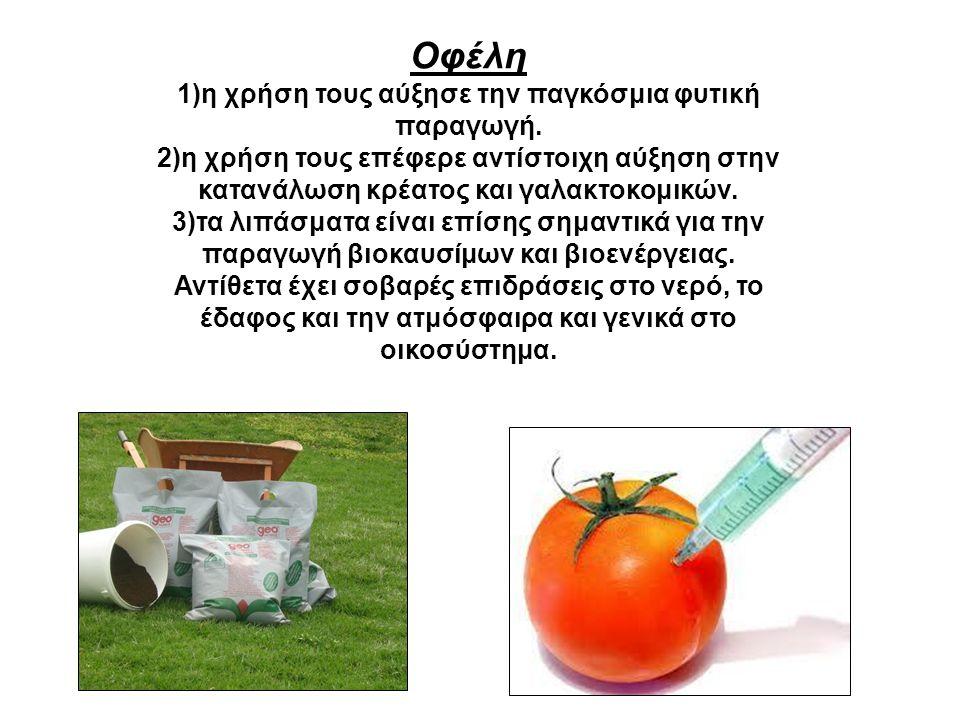 Οφέλη 1)η χρήση τους αύξησε την παγκόσμια φυτική παραγωγή.