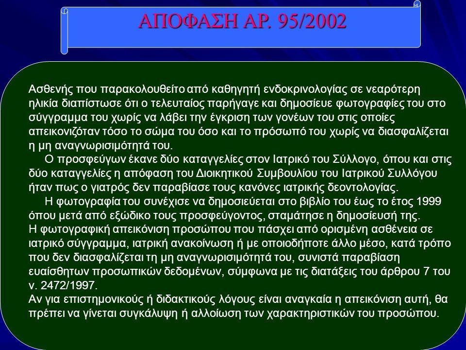ΑΠΟΦΑΣΗ ΑΡ. 95/2002 Ασθενής που παρακολουθείτο από καθηγητή ενδοκρινολογίας σε νεαρότερη ηλικία διαπίστωσε ότι ο τελευταίος παρήγαγε και δημοσίευε φωτ