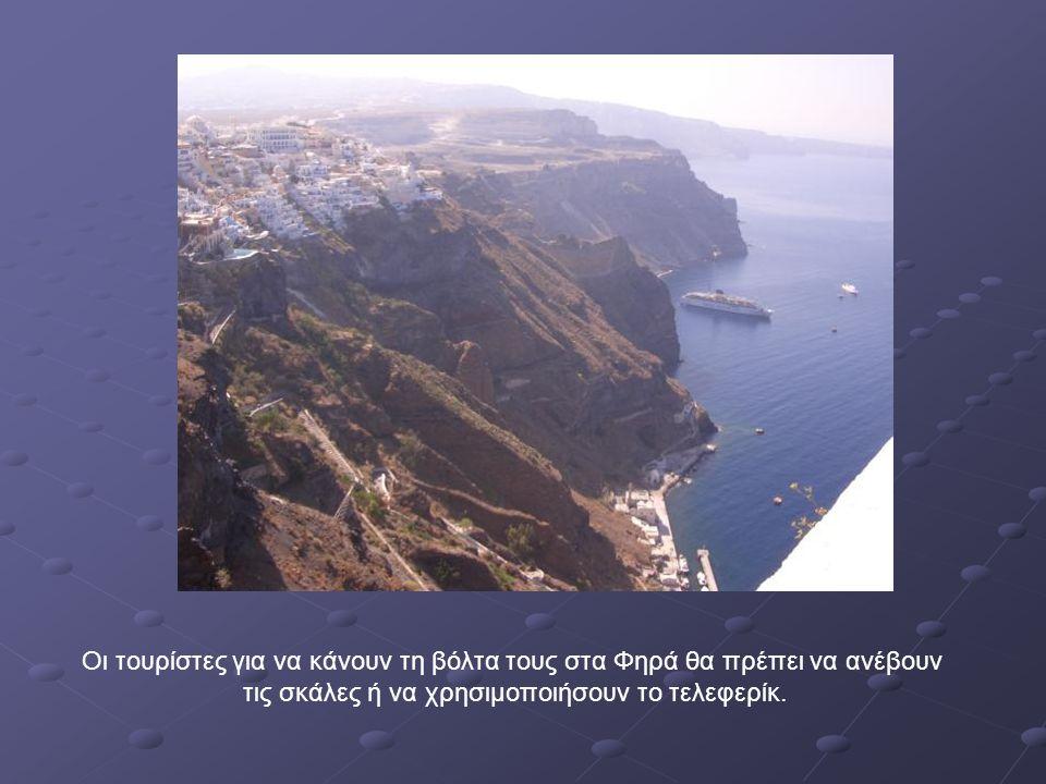 Οι τουρίστες για να κάνουν τη βόλτα τους στα Φηρά θα πρέπει να ανέβουν τις σκάλες ή να χρησιμοποιήσουν το τελεφερίκ.