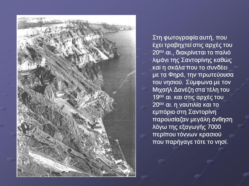 Στη φωτογραφία αυτή, που έχει τραβηχτεί στις αρχές του 20 ου αι., διακρίνεται το παλιό λιμάνι της Σαντορίνης καθώς και η σκάλα που το συνδέει με τα Φη