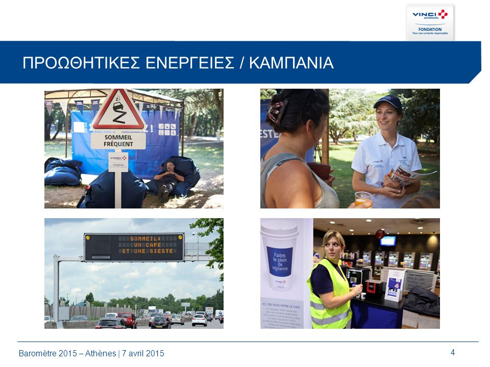 ROULONS-AUTREMENT.COM Σε συνεργασία με την κίνηση πολιτών Ferdinand Περισσότερα από 800 online βίντεο Σε συνεργασία με περισσότερους από 70 οργανισμούς και οργανώσεις από 31 χώρες Περισσότεροι από 175 000 fans στο Facebook Εκ των οποίων το 82 % σε ηλικίες από 13 έως 24 χρόνων 13 000 followers στο Twitter 5 Baromètre 2015 – Athènes | 7 avril 2015
