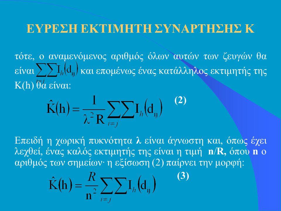 τότε, ο αναμενόμενος αριθμός όλων αυτών των ζευγών θα είναι και επομένως ένας κατάλληλος εκτιμητής της Κ(h) θα είναι: (2) Επειδή η χωρική πυκνότητα λ