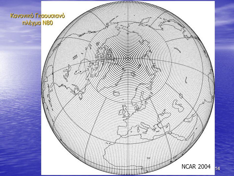 14 Κανονικό Γκαουσιανό πλέγμα Ν80 NCAR 2004