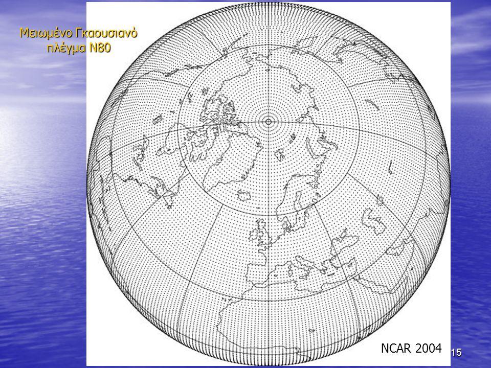 15 Μειωμένο Γκαουσιανό πλέγμα Ν80 NCAR 2004