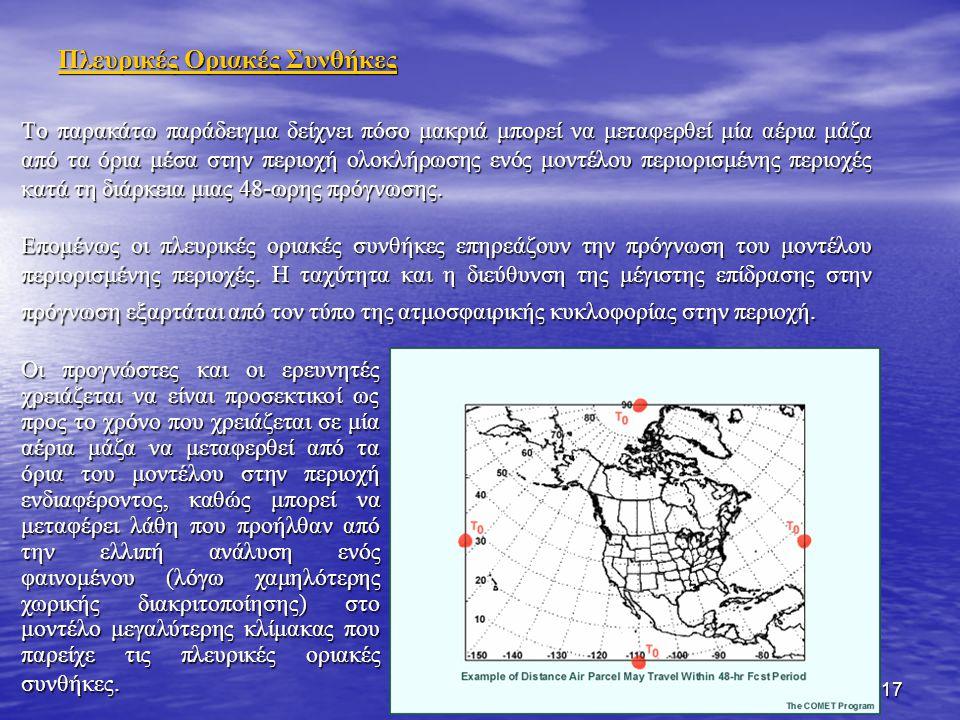 17 Το παρακάτω παράδειγμα δείχνει πόσο μακριά μπορεί να μεταφερθεί μία αέρια μάζα από τα όρια μέσα στην περιοχή ολοκλήρωσης ενός μοντέλου περιορισμένης περιοχές κατά τη διάρκεια μιας 48-ωρης πρόγνωσης.