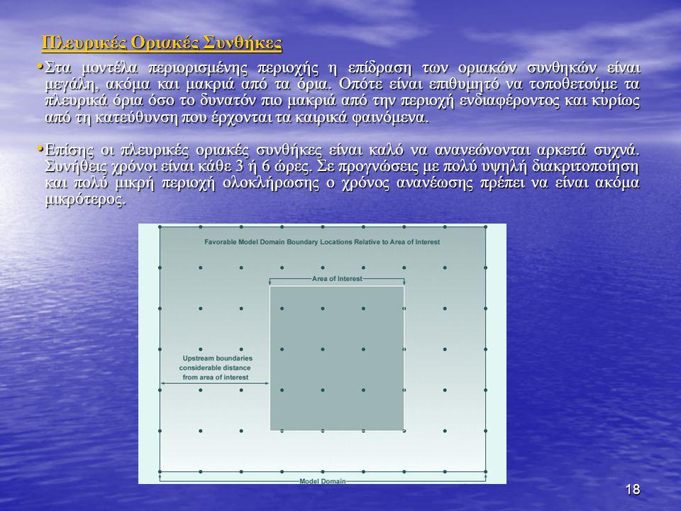 18 Πλευρικές Οριακές Συνθήκες Στα μοντέλα περιορισμένης περιοχής η επίδραση των οριακών συνθηκών είναι μεγάλη, ακόμα και μακριά από τα όρια.