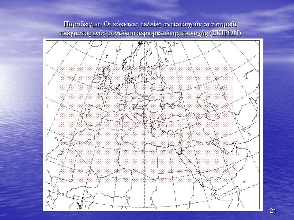 21 Παράδειγμα: Οι κόκκινες τελείες αντιστοιχούν στα σημεία πλέγματος ενός μοντέλου περιορισμένης περιοχής (ΣΚΙΡΩΝ)