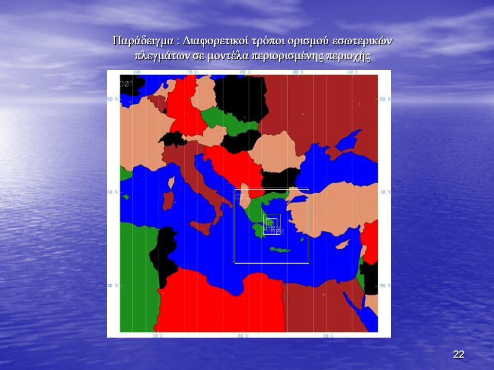22 Παράδειγμα : Διαφορετικοί τρόποι ορισμού εσωτερικών πλεγμάτων σε μοντέλα περιορισμένης περιοχής