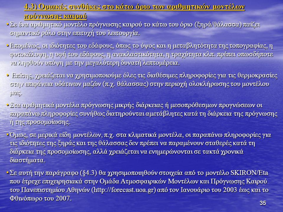 35 Σε ένα αριθμητικό μοντέλο πρόγνωσης καιρού το κάτω του όριο (ξηρά/θάλασσα) παίζει σημαντικό ρόλο στην επιτυχή του λειτουργία.