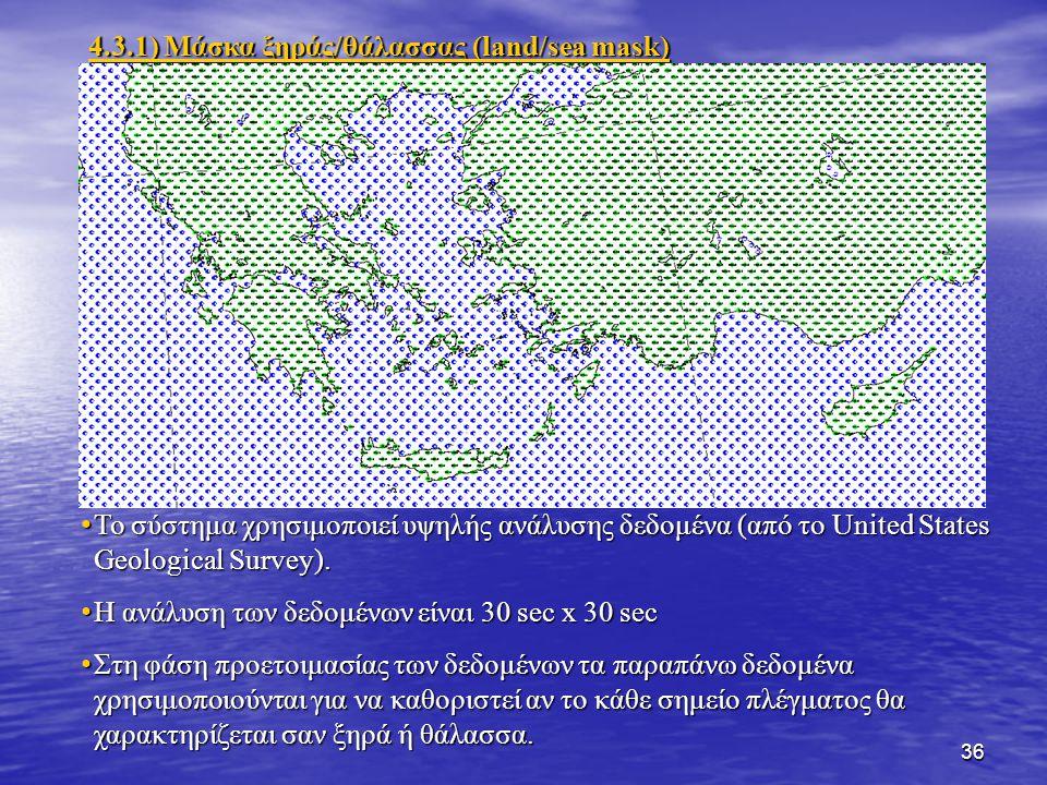 36 Το σύστημα χρησιμοποιεί υψηλής ανάλυσης δεδομένα (από το United States Geological Survey).