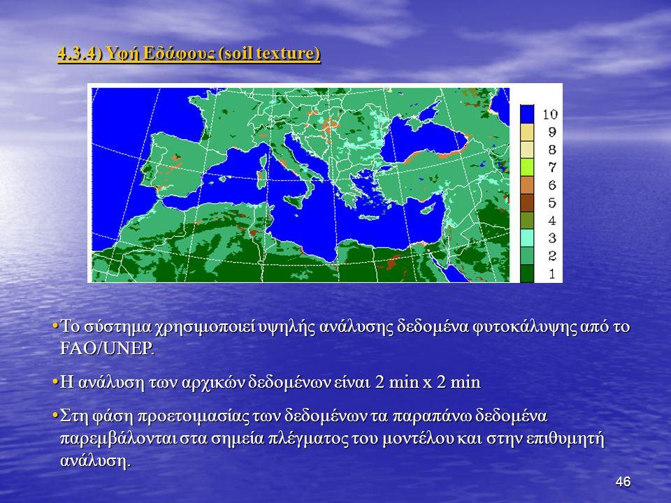 46 Το σύστημα χρησιμοποιεί υψηλής ανάλυσης δεδομένα φυτοκάλυψης από το FAO/UNEP.