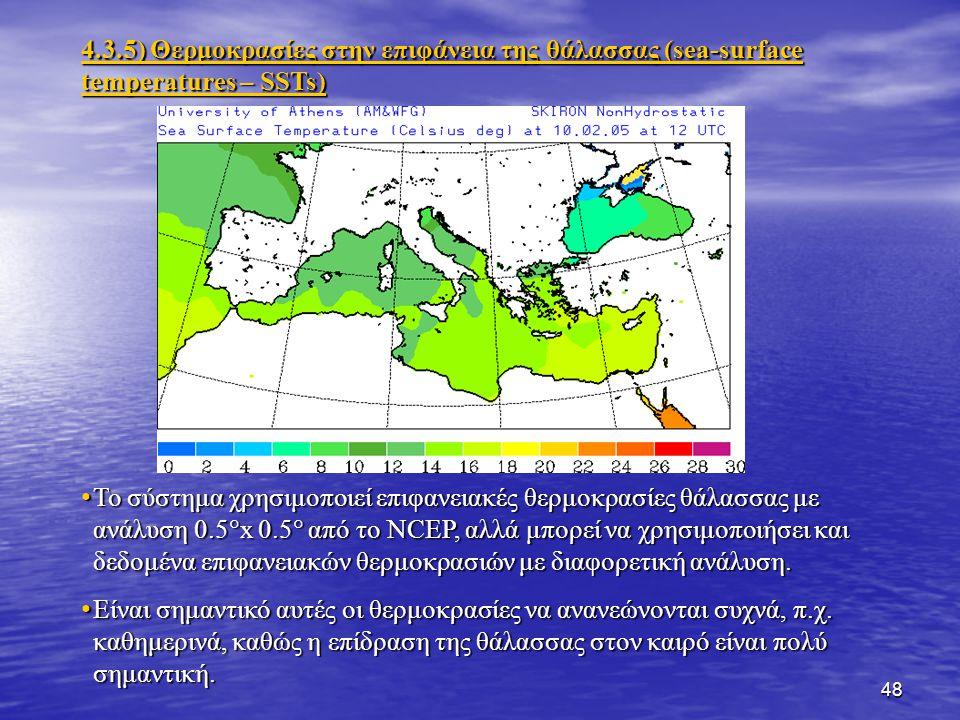 48 Το σύστημα χρησιμοποιεί επιφανειακές θερμοκρασίες θάλασσας με ανάλυση 0.5  x 0.5  από το NCEP, αλλά μπορεί να χρησιμοποιήσει και δεδομένα επιφανειακών θερμοκρασιών με διαφορετική ανάλυση.
