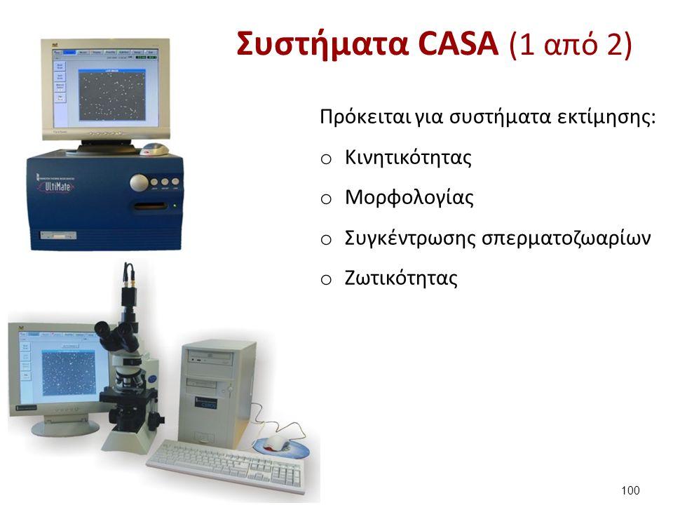 Συστήματα CASA (1 από 2) Πρόκειται για συστήματα εκτίμησης: o Κινητικότητας o Μορφολογίας o Συγκέντρωσης σπερματοζωαρίων o Ζωτικότητας 100