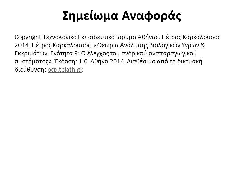Σημείωμα Αναφοράς Copyright Τεχνολογικό Εκπαιδευτικό Ίδρυμα Αθήνας, Πέτρος Καρκαλούσος 2014. Πέτρος Καρκαλούσος. «Θεωρία Ανάλυσης Βιολογικών Υγρών & Ε