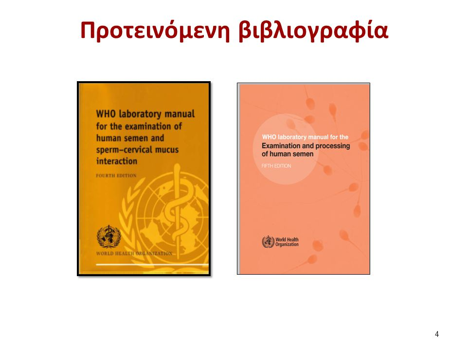 Αίτια πραγματοποίησης βασικής ανάλυσης σπέρματος 1.Eξέταση γονιμότητας ζευγαριών που δεν αποκτούν παιδιά (συνιστάται μετά από ένα χρόνο ελεύθερων επαφών χωρίς αποτέλεσμα), 2.Εξέταση για την αποτελεσματικότητα της βασεκτομής (εγχείρηση στειρότητας), 3.Περιπτώσεις ελέγχου πατρότητας, 4.Περιπτώσεις βιασμού γυναικών, παιδιών και άλλων ιατροδικαστικών περιπτώσεων.