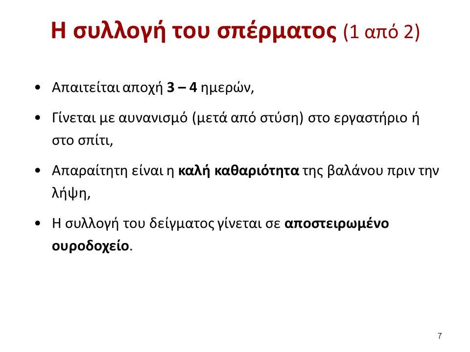Ανωμαλίες κεφαλής και ουράς 58 Εργαστήριο Βιολογικών Υγρών, Τμήμα Ιατρικών Εργαστηρίων, ΤΕΙ Αθηνών