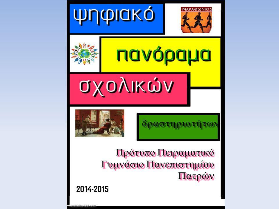 - Μαραθώνιος και αθλητής - Ψηφιακά Αρχαία Ελληνικά - Πρόγραμμα ευρωπαϊκής διαδικτυακής συνεργασίας ξενόγλωσσων τάξεων ΠΡΟΤΥΠΟ- ΠΕΙΡΑΜΑΤΙΚΟ ΣΧΟΛΕΙΟ ΠΑΝΕΠΙΣΤΗΜΙΟΥ ΠΑΤΡΩΝ Γ Υ Μ Ν Α Σ Ι Ο ΠΡΟΤΥΠΟ- ΠΕΙΡΑΜΑΤΙΚΟ ΣΧΟΛΕΙΟ ΠΑΝΕΠΙΣΤΗΜΙΟΥ ΠΑΤΡΩΝ Γ Υ Μ Ν Α Σ Ι Ο