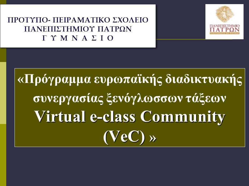 Virtual e-class Community (VeC) » «Πρόγραμμα ευρωπαϊκής διαδικτυακής συνεργασίας ξενόγλωσσων τάξεων Virtual e-class Community (VeC) » ΠΡΟΤΥΠΟ- ΠΕΙΡΑΜΑΤΙΚΟ ΣΧΟΛΕΙΟ ΠΑΝΕΠΙΣΤΗΜΙΟΥ ΠΑΤΡΩΝ Γ Υ Μ Ν Α Σ Ι Ο ΠΡΟΤΥΠΟ- ΠΕΙΡΑΜΑΤΙΚΟ ΣΧΟΛΕΙΟ ΠΑΝΕΠΙΣΤΗΜΙΟΥ ΠΑΤΡΩΝ Γ Υ Μ Ν Α Σ Ι Ο