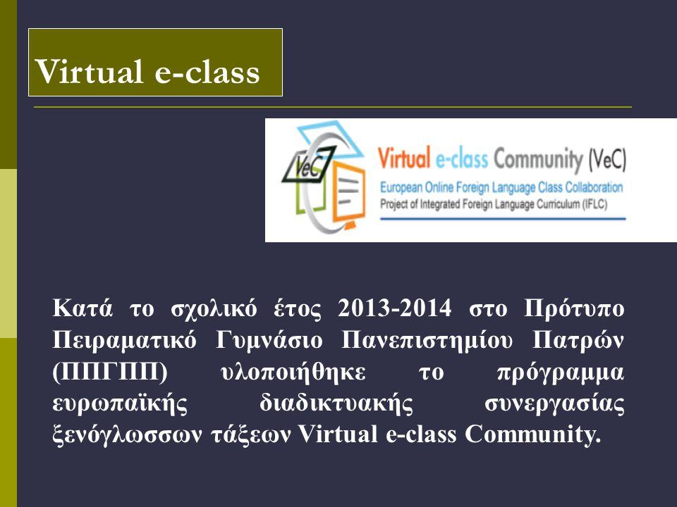 Virtual e-class Κατά το σχολικό έτος 2013-2014 στο Πρότυπο Πειραματικό Γυμνάσιο Πανεπιστημίου Πατρών (ΠΠΓΠΠ) υλοποιήθηκε το πρόγραμμα ευρωπαϊκής διαδι
