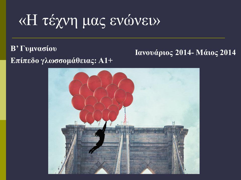 «Η τέχνη μας ενώνει» Β' Γυμνασίου Επίπεδο γλωσσομάθειας: A1+ Ιανουάριος 2014- Μάιος 2014