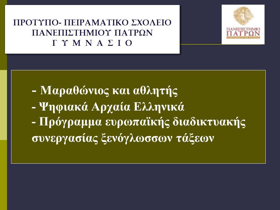 - Μαραθώνιος και αθλητής - Ψηφιακά Αρχαία Ελληνικά - Πρόγραμμα ευρωπαϊκής διαδικτυακής συνεργασίας ξενόγλωσσων τάξεων ΠΡΟΤΥΠΟ- ΠΕΙΡΑΜΑΤΙΚΟ ΣΧΟΛΕΙΟ ΠΑΝ