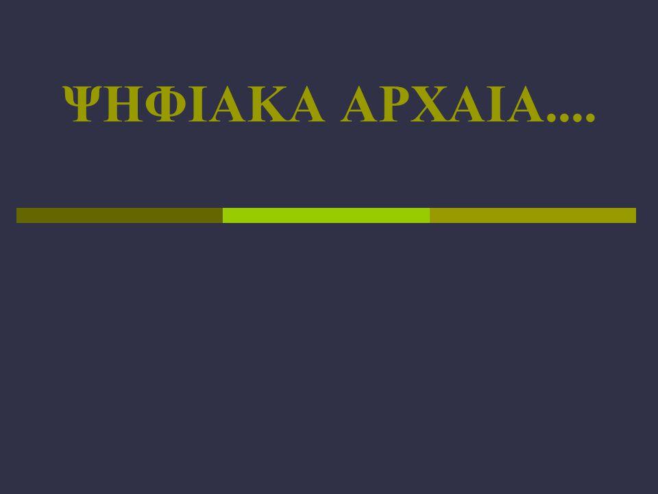 ΠΩΣ ΕΡΓΑΣΤΗΚΑΜΕ  Στην αρχαία Ελληνική Γλώσσα διδαχθήκαμε τα επαγγέλματα των αρχαίων Αθηναίων με τις πληροφορίες του Ξενοφώντα.