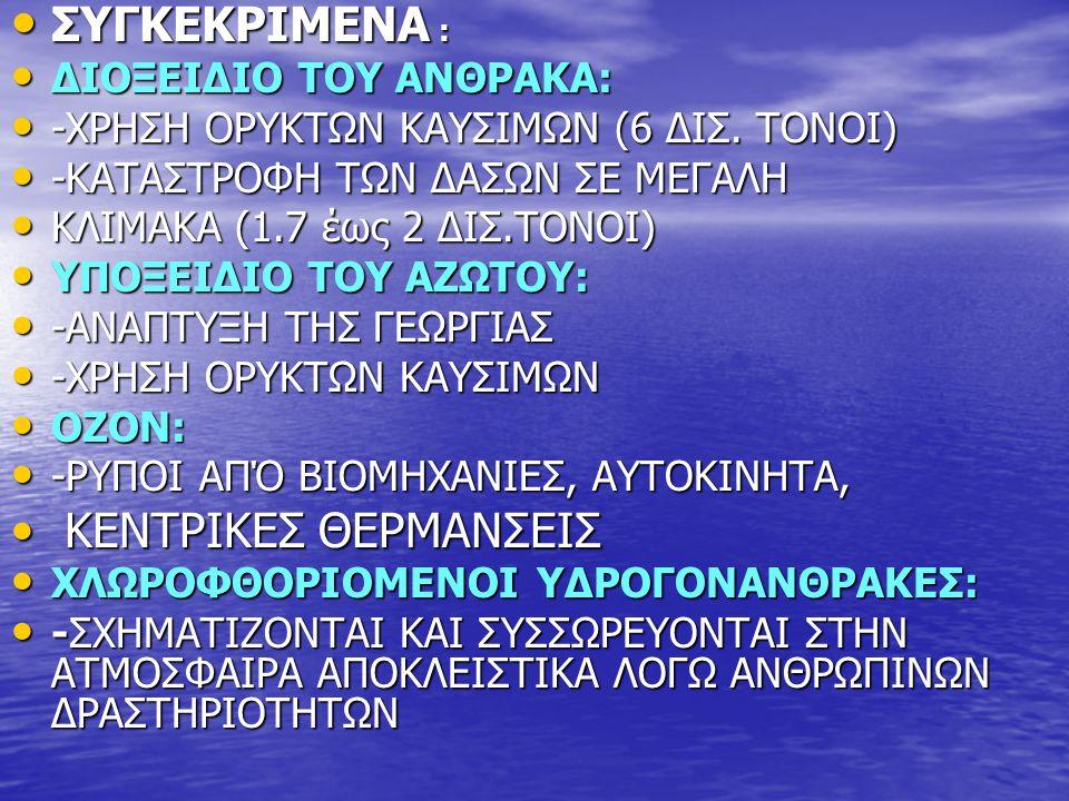 ΣΥΓΚΕΚΡΙΜΕΝΑ : ΣΥΓΚΕΚΡΙΜΕΝΑ : ΔΙΟΞΕΙΔΙΟ ΤΟΥ ΑΝΘΡΑΚΑ: ΔΙΟΞΕΙΔΙΟ ΤΟΥ ΑΝΘΡΑΚΑ: -ΧΡΗΣΗ ΟΡΥΚΤΩΝ ΚΑΥΣΙΜΩΝ (6 ΔΙΣ. ΤΟΝΟΙ) -ΧΡΗΣΗ ΟΡΥΚΤΩΝ ΚΑΥΣΙΜΩΝ (6 ΔΙΣ. ΤΟΝ