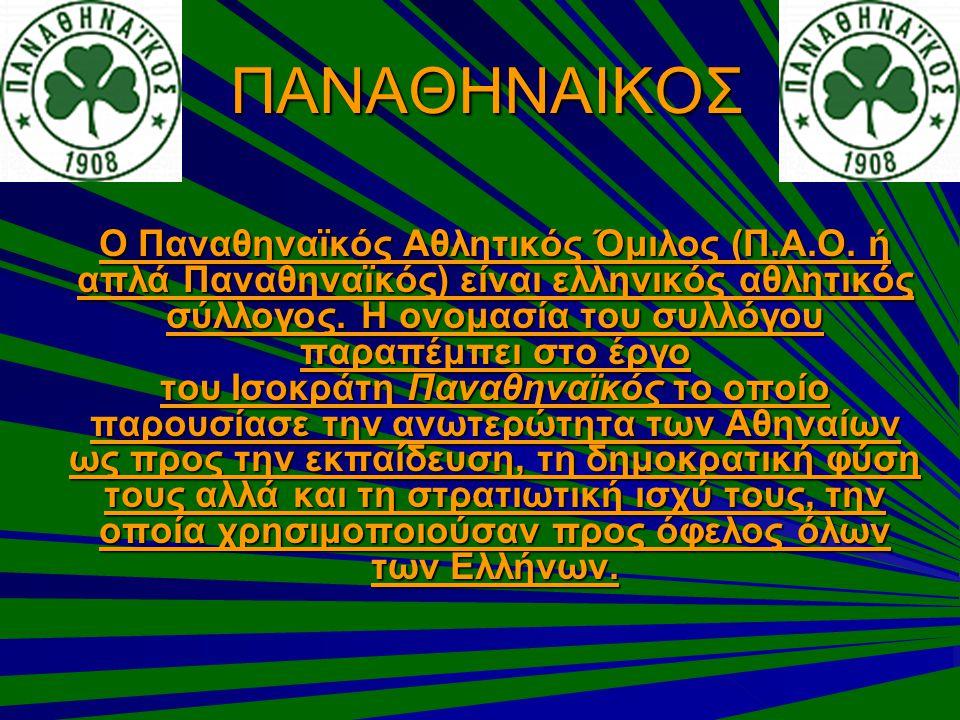 ΠΑΝΑΘΗΝΑΙΚΟΣ Ο Παναθηναϊκός Αθλητικός Όμιλος (Π.Α.Ο. ή απλά Παναθηναϊκός) είναι ελληνικός αθλητικός σύλλογος. Η ονομασία του συλλόγου παραπέμπει στο έ