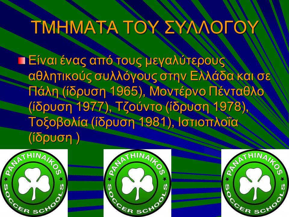 ΤΜΗΜΑΤΑ ΤΟΥ ΣΥΛΛΟΓΟΥ Είναι ένας από τους μεγαλύτερους αθλητικούς συλλόγους στην Ελλάδα και σε Πάλη (ίδρυση 1965), Μοντέρνο Πένταθλο (ίδρυση 1977), Τζο