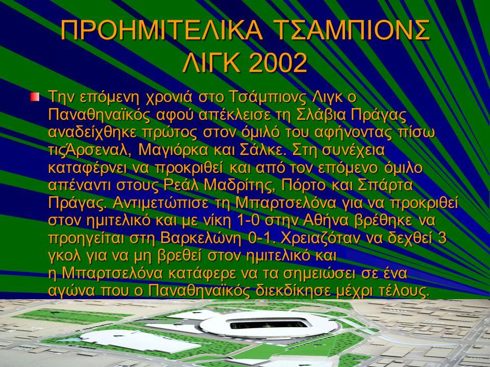 ΠΡΟΗΜΙΤΕΛΙΚΑ ΤΣΑΜΠΙΟΝΣ ΛΙΓΚ 2002 Την επόμενη χρονιά στο Τσάμπιονς Λιγκ ο Παναθηναϊκός αφού απέκλεισε τη Σλάβια Πράγας αναδείχθηκε πρώτος στον όμιλό το