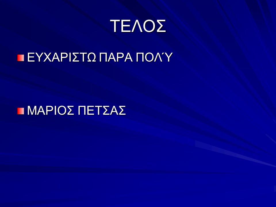 ΤΕΛΟΣ ΕΥXΑΡΙΣΤΩ ΠΑΡΑ ΠΟΛΎ ΜΑΡΙΟΣ ΠΕΤΣΑΣ