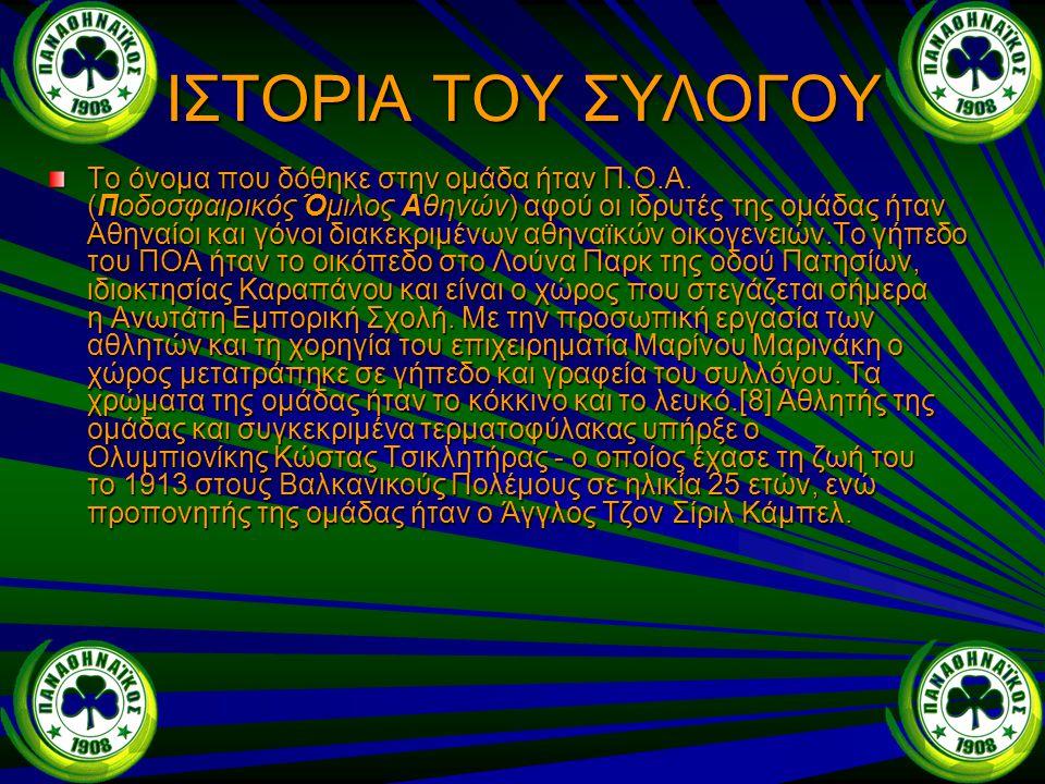 ΙΣΤΟΡΙΑ ΤΟΥ ΣΥΛΟΓΟΥ Το όνομα που δόθηκε στην ομάδα ήταν Π.Ο.Α. (Ποδοσφαιρικός Όμιλος Αθηνών) αφού οι ιδρυτές της ομάδας ήταν Αθηναίοι και γόνοι διακεκ