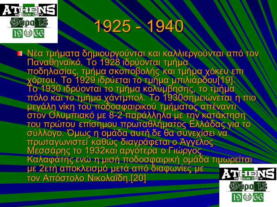 1925 - 1940 Νέα τμήματα δημιουργούνται και καλλιεργούνται από τον Παναθηναϊκό. Το 1928 ιδρύονται τμήμα ποδηλασίας, τμήμα σκοποβολής και τμήμα χόκευ επ