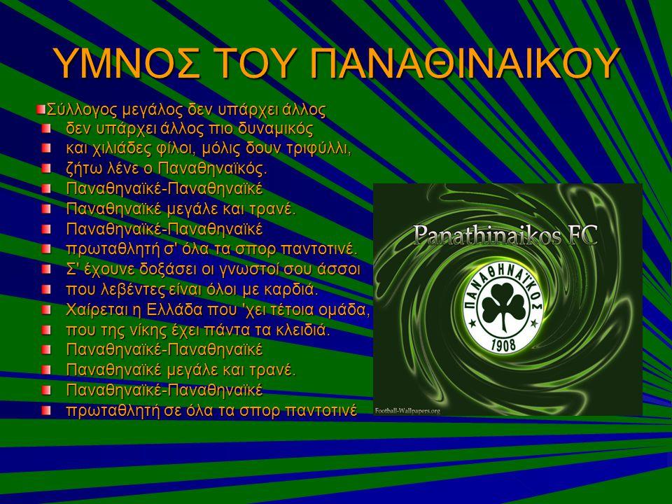 ΘΥΡΑ 13 Θύρα 13 ονομάζεται ο ενιαίος φορέας των οργανωμένων συνδέσμων του Παναθηναϊκού.