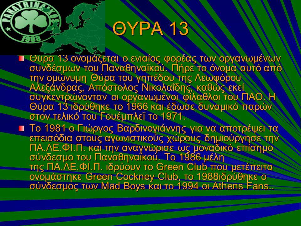 ΘΥΡΑ 13 Θύρα 13 ονομάζεται ο ενιαίος φορέας των οργανωμένων συνδέσμων του Παναθηναϊκού. Πήρε το όνομα αυτό από την ομώνυμη Θύρα του γηπέδου της Λεωφόρ