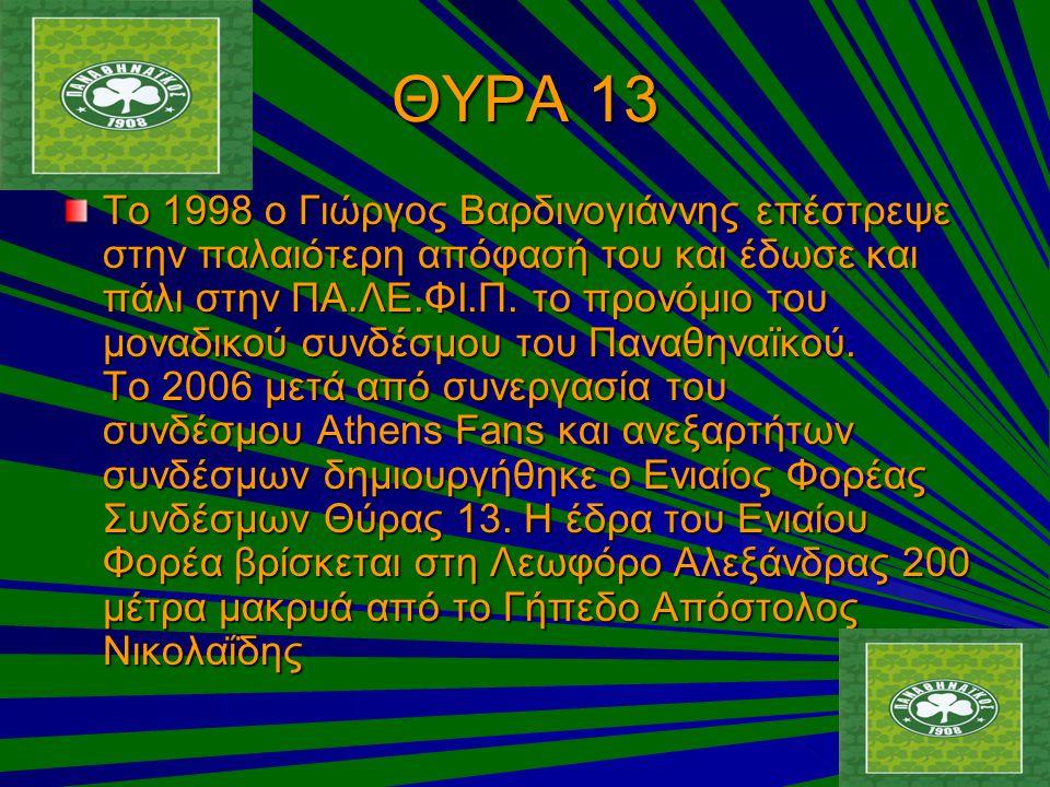 ΘΥΡΑ 13 Το 1998 ο Γιώργος Βαρδινογιάννης επέστρεψε στην παλαιότερη απόφασή του και έδωσε και πάλι στην ΠΑ.ΛΕ.ΦΙ.Π. το προνόμιο του μοναδικού συνδέσμου