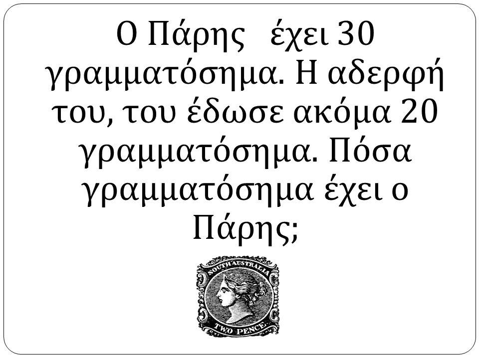 Ο Θανάσης έχει 22 καραμέλες και η μητέρα του αγόρασε ακόμα 7 καραμέλες.