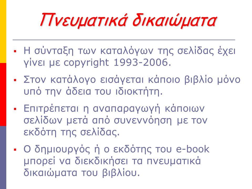 Πνευματικά δικαιώματα  Η σύνταξη των καταλόγων της σελίδας έχει γίνει με copyright 1993-2006.