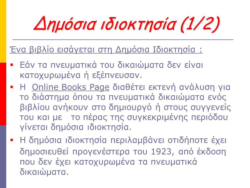 Δημόσια ιδιοκτησία (1/2) Ένα βιβλίο εισάγεται στη Δημόσια Ιδιοκτησία :  Εάν τα πνευματικά του δικαιώματα δεν είναι κατοχυρωμένα ή εξέπνευσαν.
